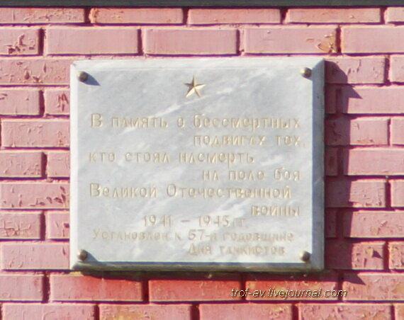 Танк Т-55А на пъедестале возле 1 уебного корпуса (памятная доска), ОВТИУ-ОТИИ, Омск