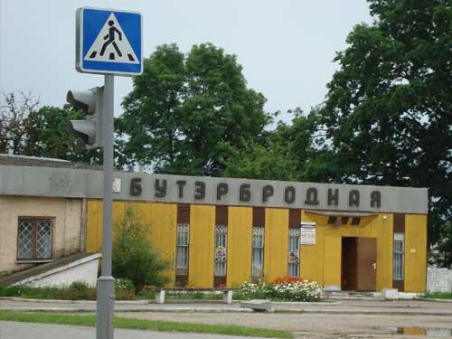 Отдых в Беларуссии: Мосты, бутербродная