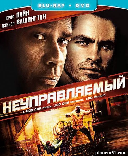 Неуправляемый / Unstoppable (2010/HDRip/BDRip)