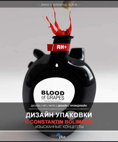 Белорусский дизайнер Константин Bolimond Осипов. Концептуальная упаковка