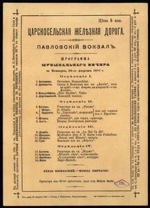 Павловский вокзал. 1891-08-29