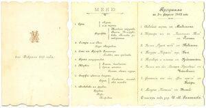 Свадебное меню и программа концерта. 2 февраля 1903 года