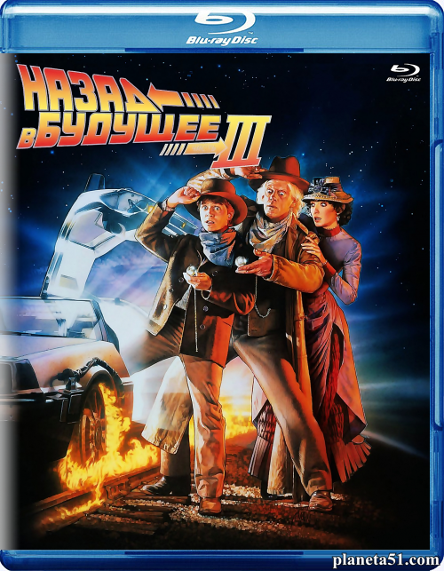 Назад в будущее 3 / Back to the Future Part III (1990/HDRip)