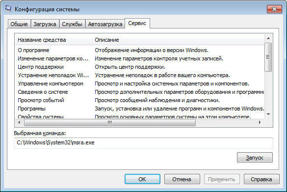 Рис. 4.6. Вкладка Сервис окна программы Конфигурация системы