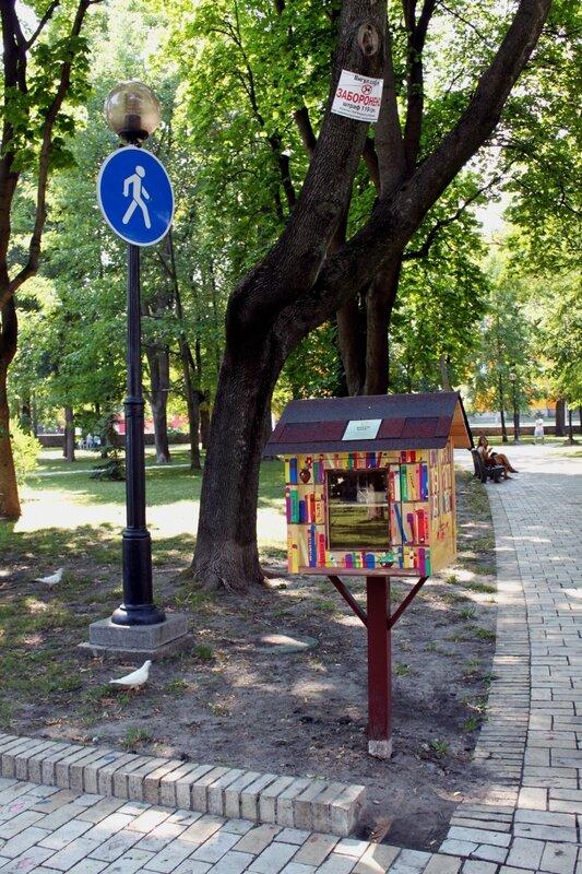 Детская парковая библиотека