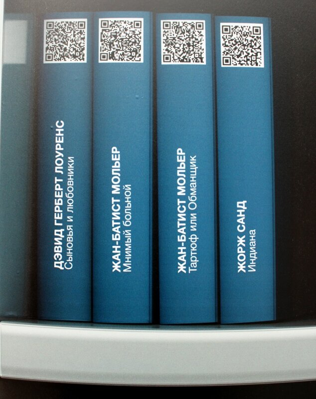 Виртуальные книги для скачивания