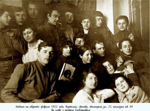 ВХУТЕМАС. Хлебников. 1922