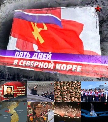 Пять дней в Северной Корее