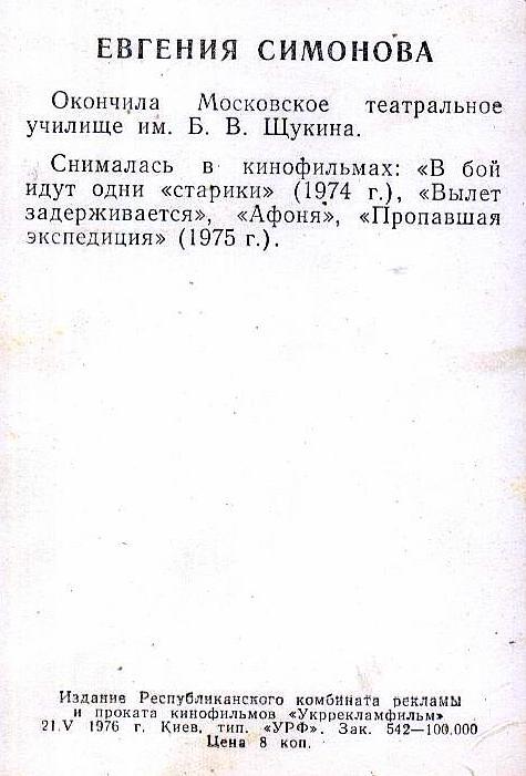 Евгения Симонова, Актёры Советского кино, коллекция открыток
