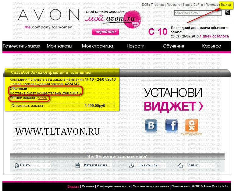 Разместить заказ Avon 35