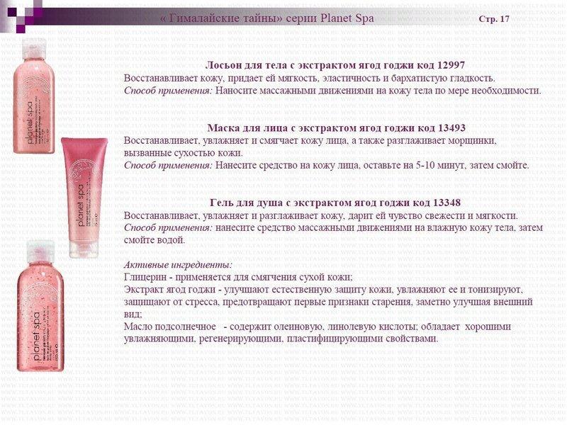 AVON КОСМЕТИКА ФОТО_04
