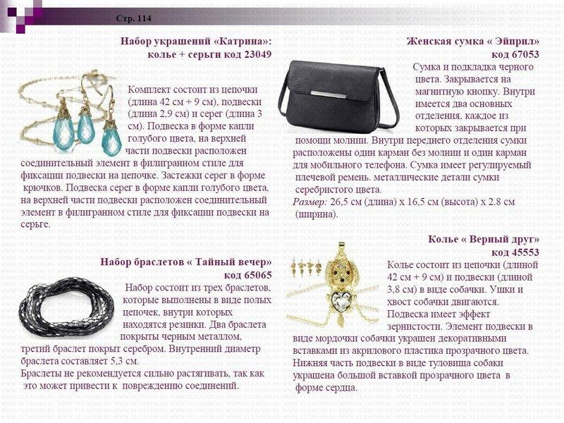 AVON КОСМЕТИКА ФОТО_15