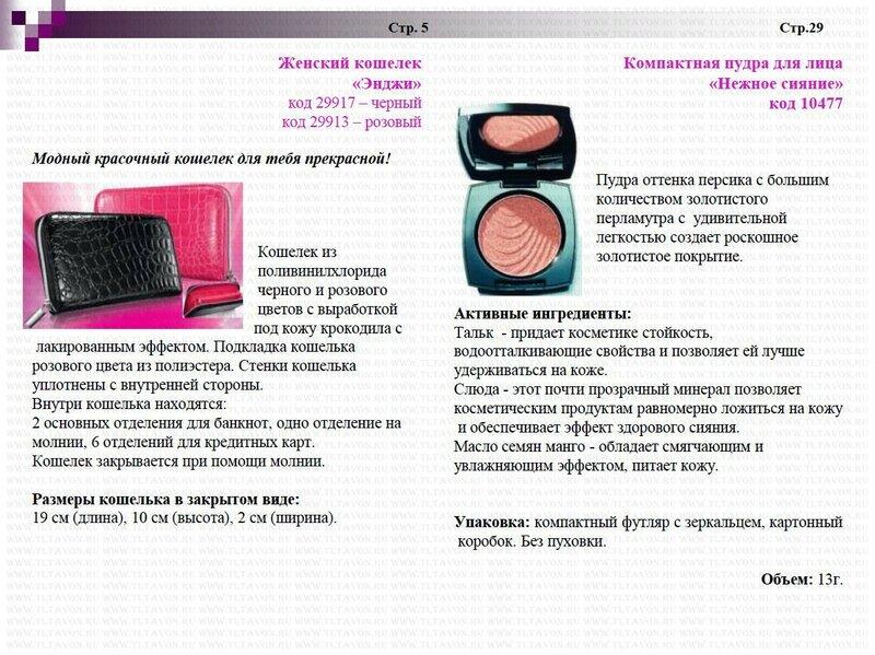 AVON ПРОДУКЦИЯ ФОТО_03