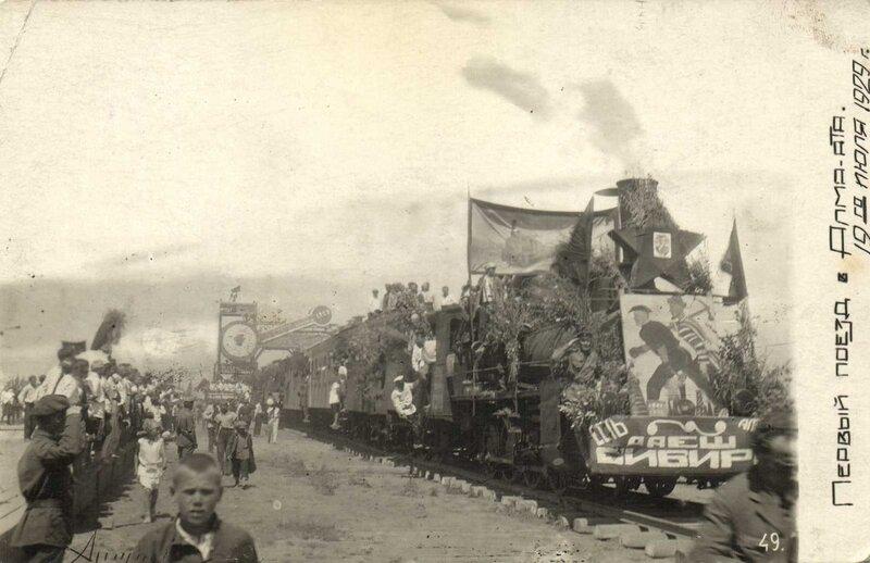 1929_07_19_alma_ata