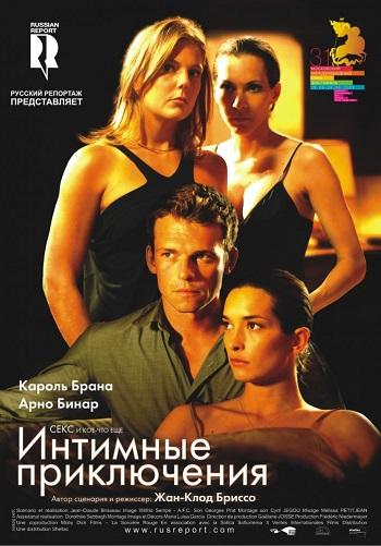 Интимные приключения / A l'aventure (2009) WEB-DL 720p | P2