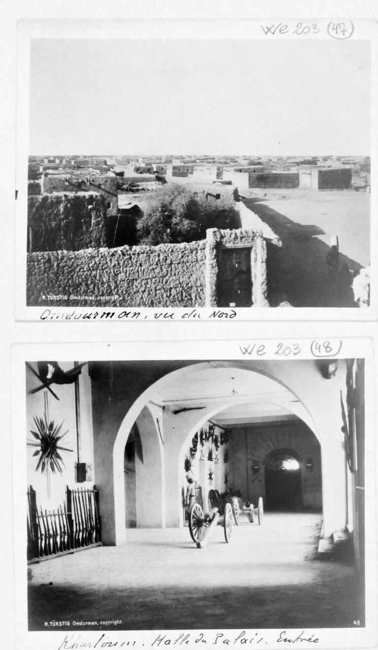 Омдурман. Вид с севера. Хартум. Вестибюль дворца