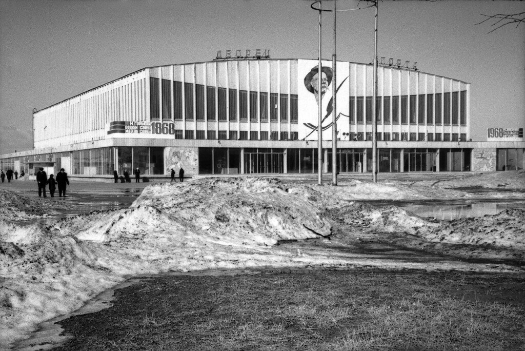 1968. Дворец спорта