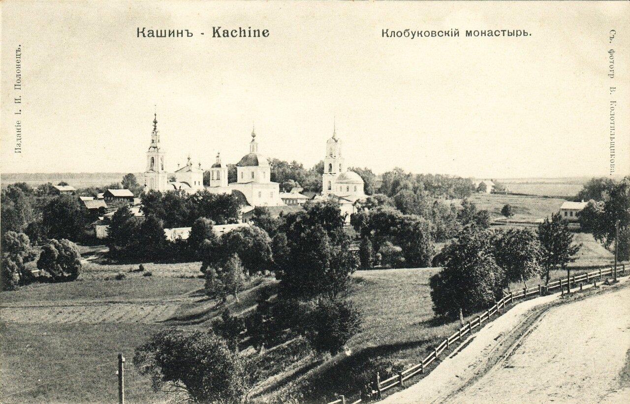 Клобуков монастырь