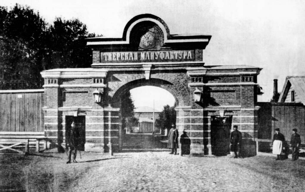 Восточные ворота товарищества Тверской мануфактуры 1896