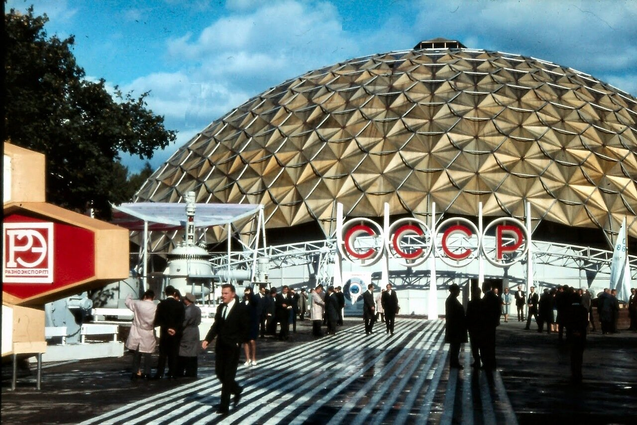 MOSCOU - Exposition internationale de la chimie en 1970