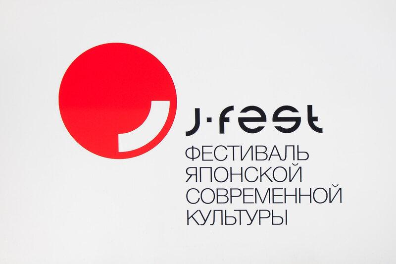 Фестиваль современной японской куольтуры J-Fest 2013