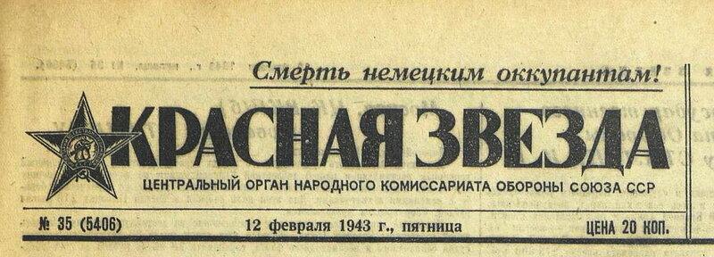 «Красная звезда», 12 февраля 1943 года