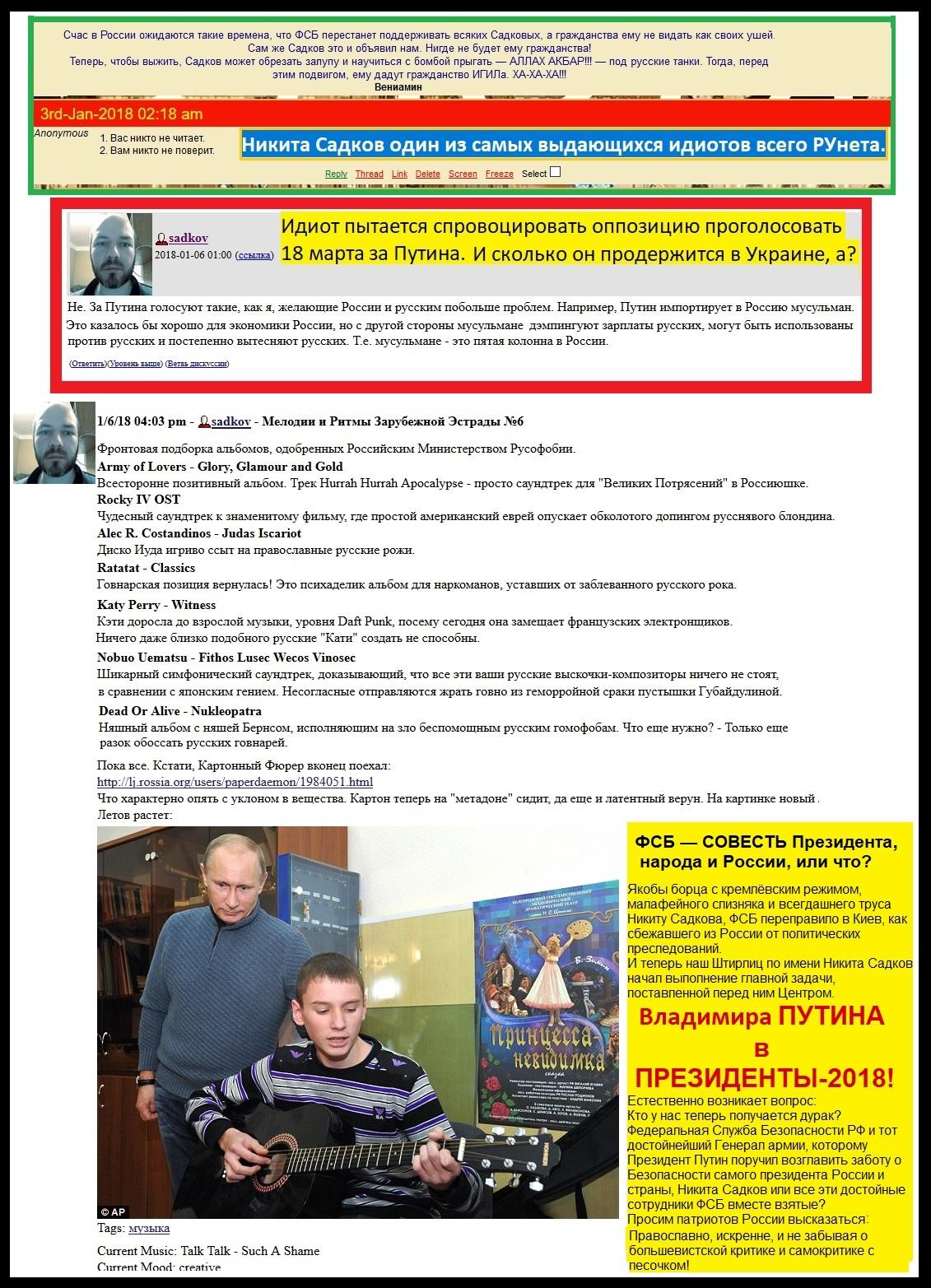 Садков — провокатор и агитатор ФСБ за Путина Президента-2018