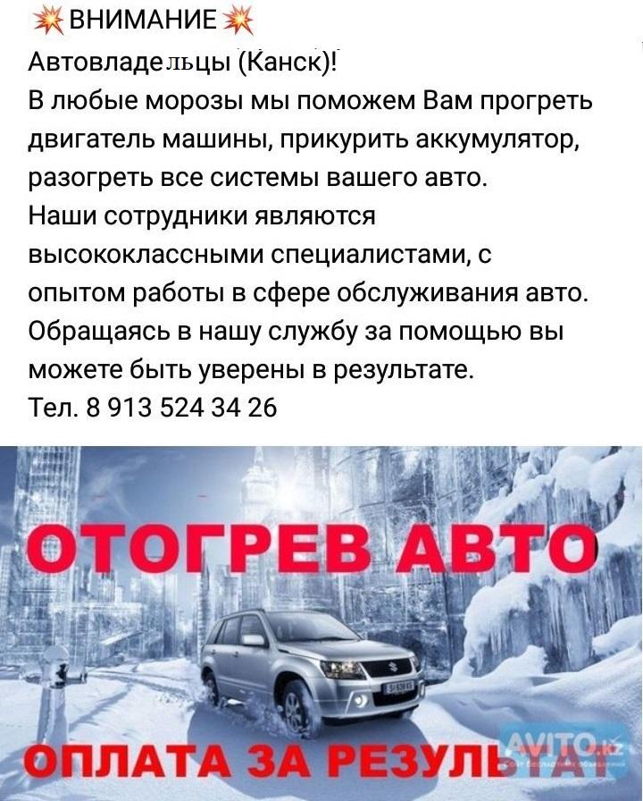 Отогрев АВТО Канск (+7 (913) 524 34-26 )