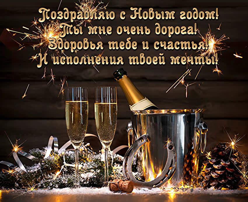 с новым годом, новогодняя, открытка, картинка, поздравление