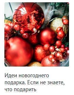 подарок-новый-год.jpg