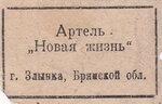 Кустарные артели. Артель Новая жизнь, г. Злынка, Брянская обл.