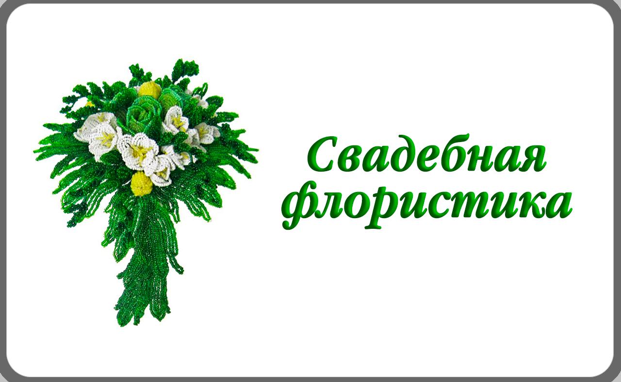 svadebnye_cvety_iz_bisera