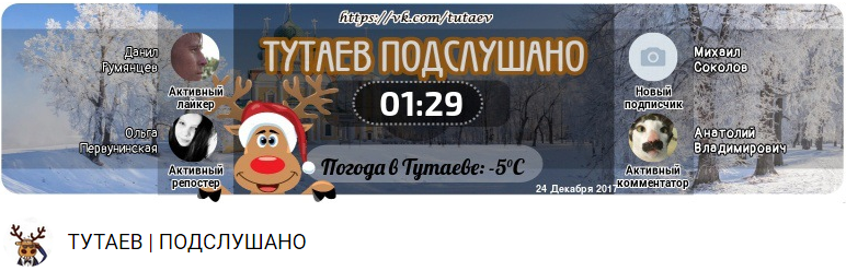 Тутаев-Подслушано