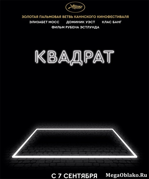 Квадрат / The Square (2017/WEB-DL/WEB-DLRip)