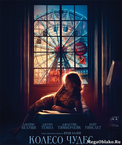 Колесо чудес / Wonder Wheel (2017/DVDScr)