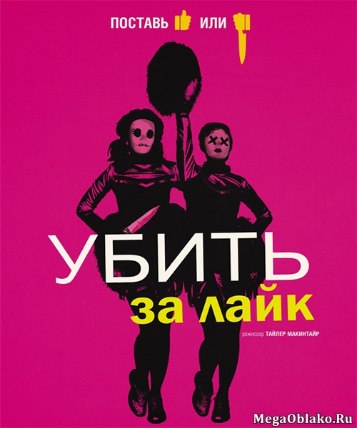 Убить за лайк / Tragedy Girls (2017/WEB-DL/WEB-DLRip)