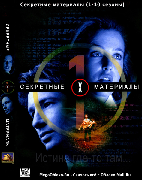 Секретные материалы (1-10 сезон: 208 серии из 208) / The X-Files / 1993-2016 / BDRip (1080p) + WEB-DL (1080p)