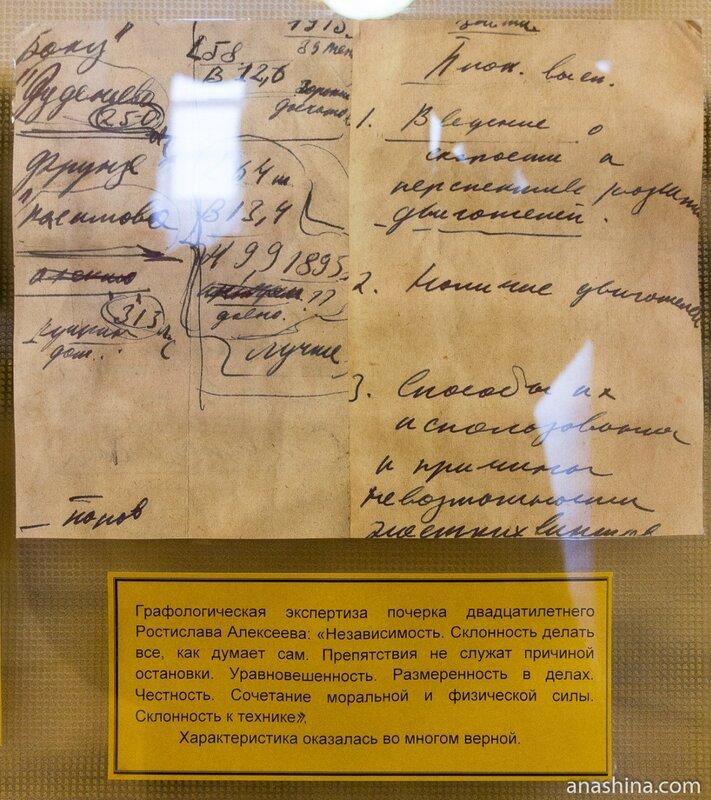 Графологическая экспертиза почерка Р.Е.Алексеева
