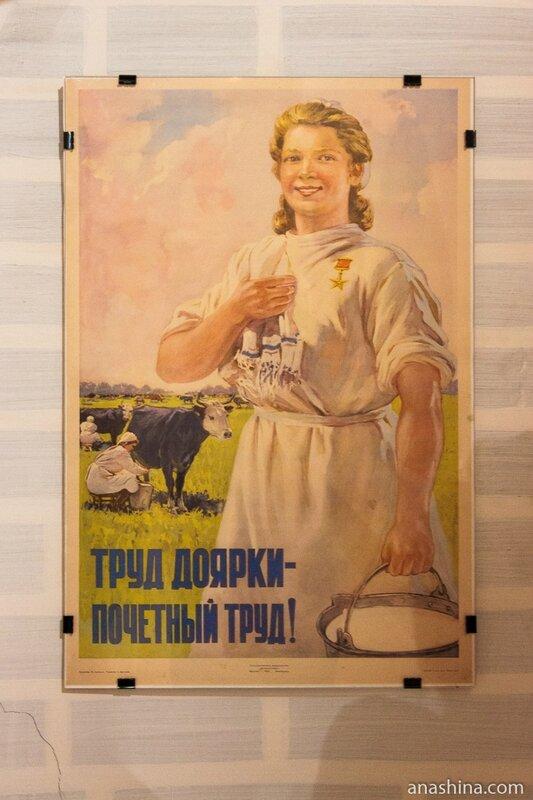 Советский плакат, посвященный труду доярки
