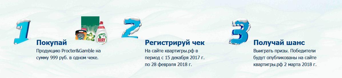 Акция Реми и Procter&Gamble 2017 на квартигры.рф