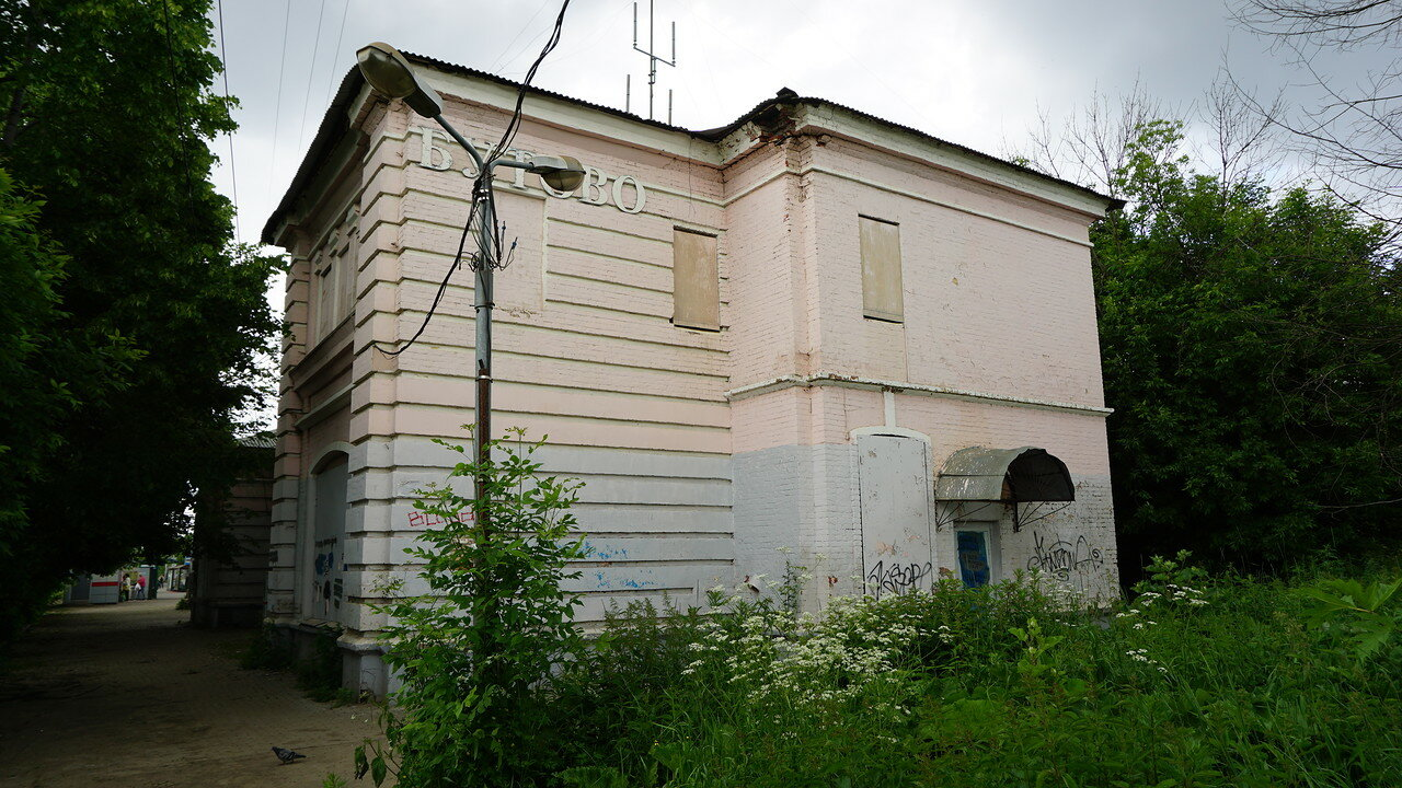 Бутово. Старый вокзал (1).JPG