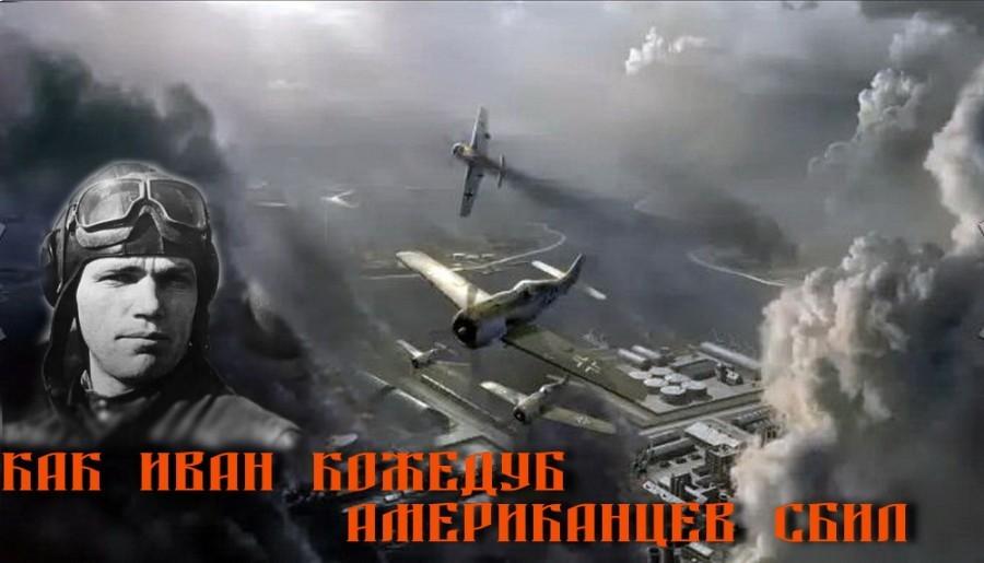 Кожедуб