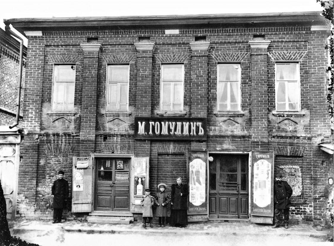 Магазин М. Гомулина