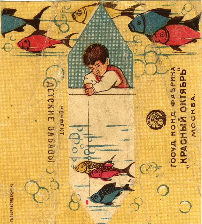 Красный Октябрь. Конфеты. Детские забавы