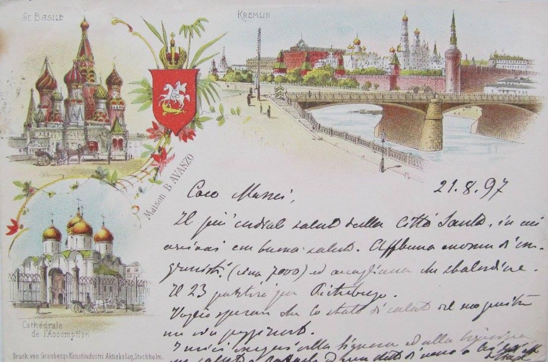 Кремль. Успенский собор. Собор Василия Блаженного