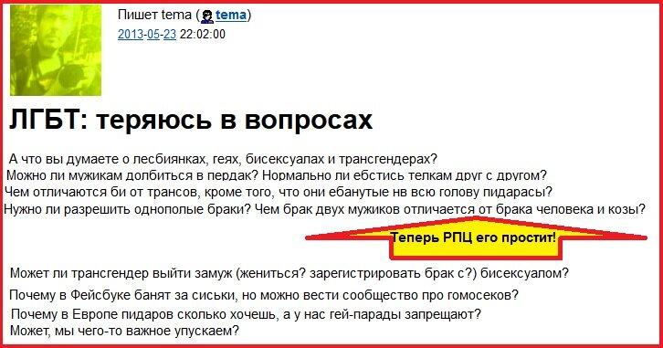 Геи, Лебедев, опрос, комменты