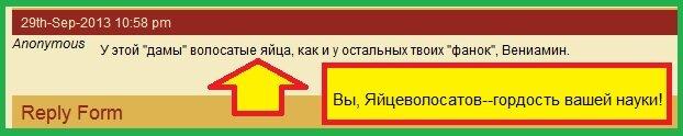 Гафуров, Яйцеволосатов
