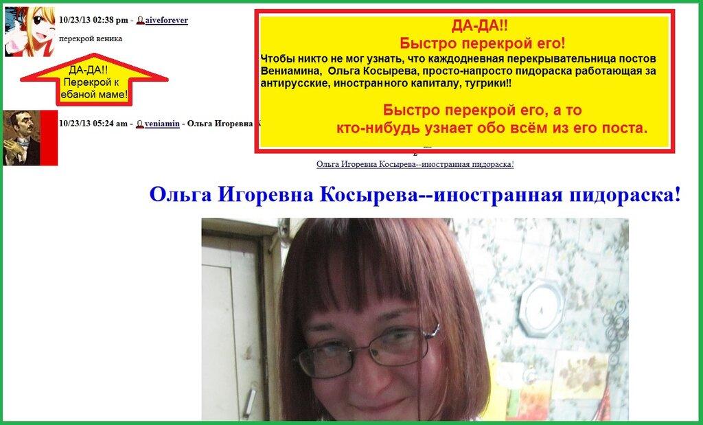Косырева, долларовая Пидораска