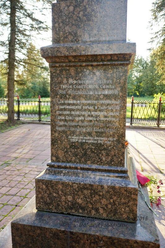 Мемориал на месте казни Зои Космодемьянской, Петрищево