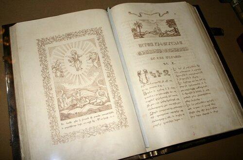 рукописная библия